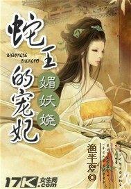 媚妖娆::蛇王的宠妃