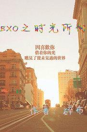 EXO之时光所向