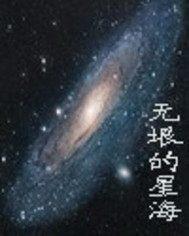 无垠的星海