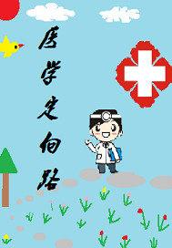 医学定向路