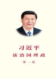 习近平谈治国理政.第一卷
