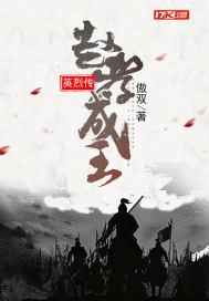赵孝成王英烈传
