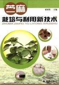苎麻栽培与利用新技术