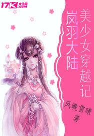 岚羽大陆:美少女穿越记