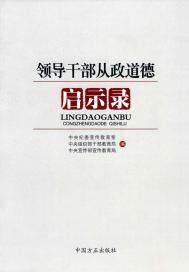 领导干部从政道德启示录(出版)