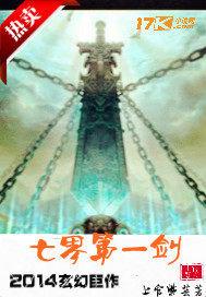 七界第一剑