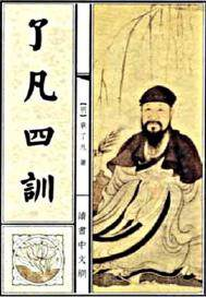 了凡四训(出版)