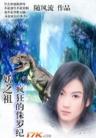 妖之祖疯狂的侏罗纪