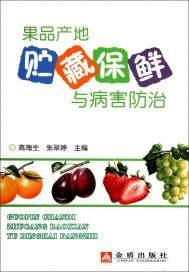 果品产地贮藏保鲜与病害防治