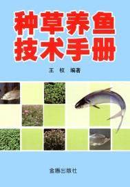 种草养鱼技术手册(出版)