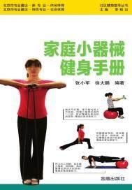 家庭小器械健身手册