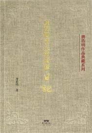 唐浩明评点曾国藩日记