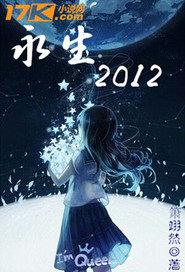 永生2012