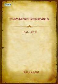 经济改革时期中国经济波动研究