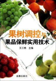 果树调控与果品保鲜实用技术