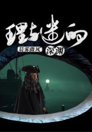 探险家与海盗传奇