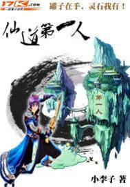 仙道第一人
