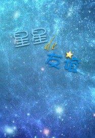 星星的友谊