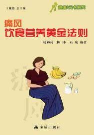 痛风饮食营养黄金法则(出版)