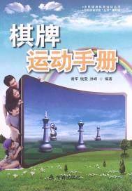 棋牌运动手册(出版)