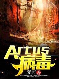 Artus病毒