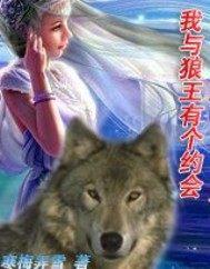 我与狼王有个约会