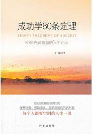 成功学80条定理