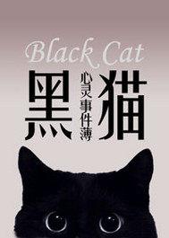 黑猫心灵事件薄