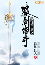 绝剑江湖之浪剑传奇
