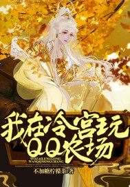 我在冷宫玩QQ农场