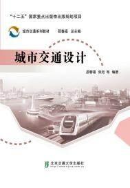 城市交通设计