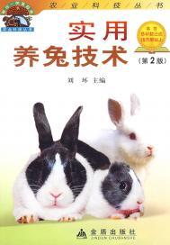 实用养兔技术