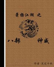 萧扬江湖之八部神威