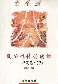 陶冶性情的韵律——华夏艺术(下)