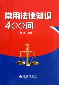 常用法律知识400问