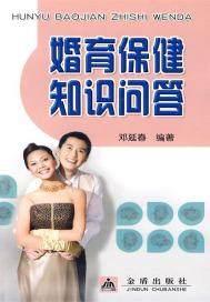 婚育保健知识问答