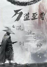 万道至尊之混沌剑神