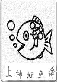 小鱼儿,你好