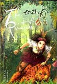 丛林有公主