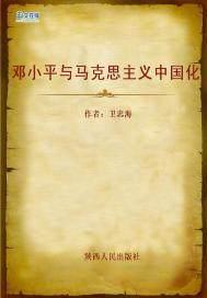 邓小平与马克思主义中国化