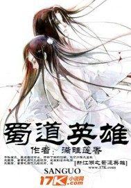 新江湖之蜀道英雄