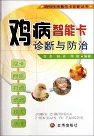 鸡病智能卡诊断与防治