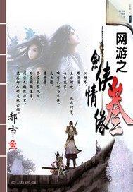 网游之剑侠情缘三