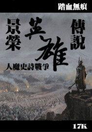 景荣英雄传说