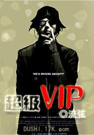 超级VIP