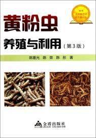黄粉虫养殖与利用