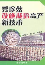 秀珍菇设施栽培高产新技术