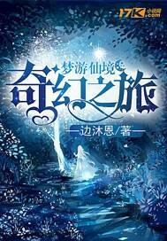 梦游仙境奇幻之旅