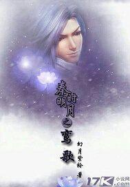 秦时明月之鸾歌