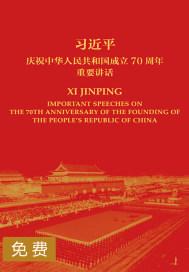习近平庆祝中华人民共和国成立 70 周年 重要讲话